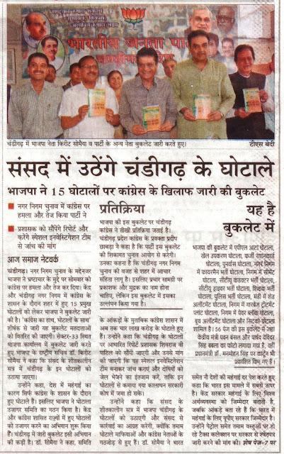 चंडीगढ़ में भाजपा नेता किरीट सोमैया, पूर्व सांसद सत्यपाल जैन व् अन्य नेता बुकलेट जारी करते हुए।