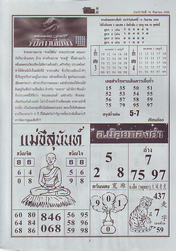 thailand lottery results chart routes www click here thailotto123