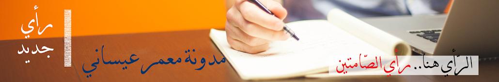 مدونة معمر عيساني