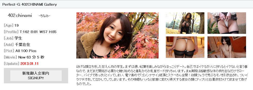 G-area_402_Chinami Pkcccarel 2013-01-11 Chinami 01120