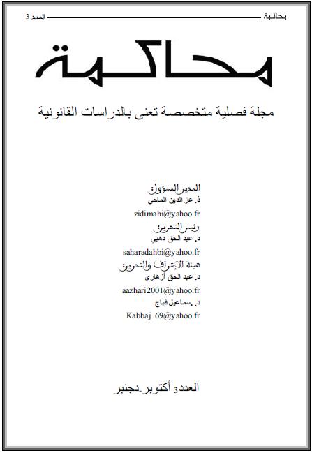 مجلة محاكمة -العدد الثالث-
