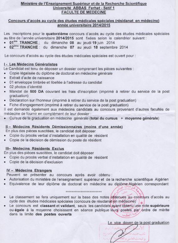 جديد مسابقة الإقامة في الطب Résidanat en Médecine جامعة سطيف 2014-2015 Residanat+medecine+
