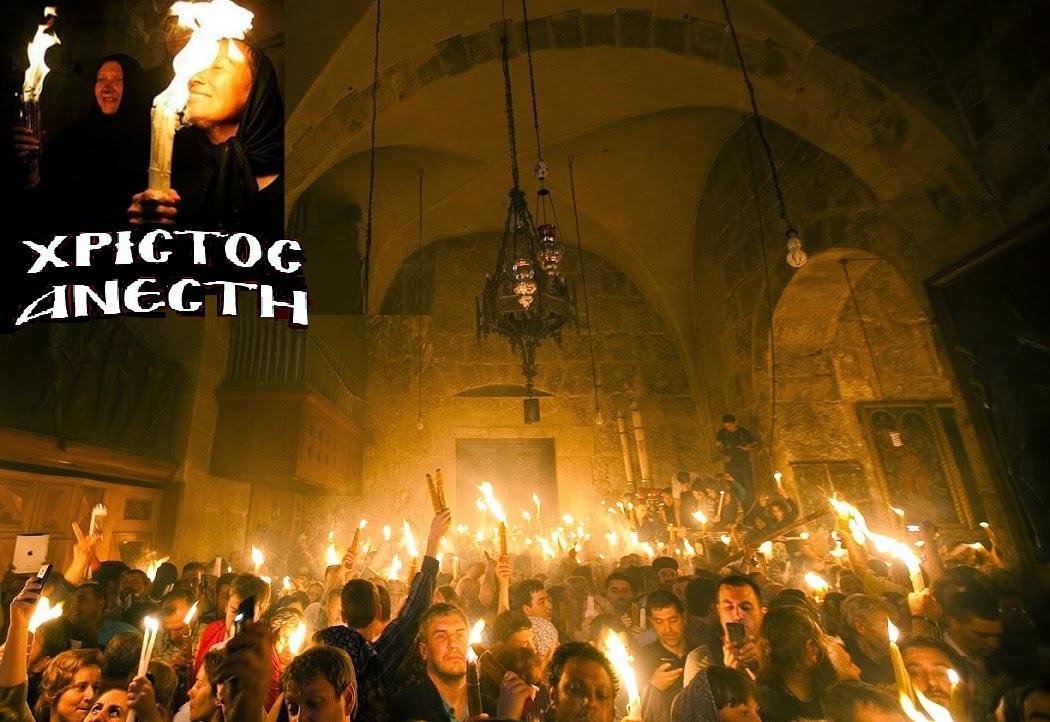 Πανάγιος Τάφος... Άγιο Φως!!!
