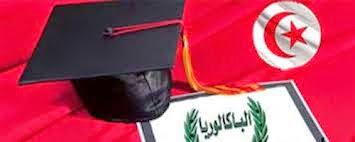 بكالوريا تونس الدورة الرئيسية