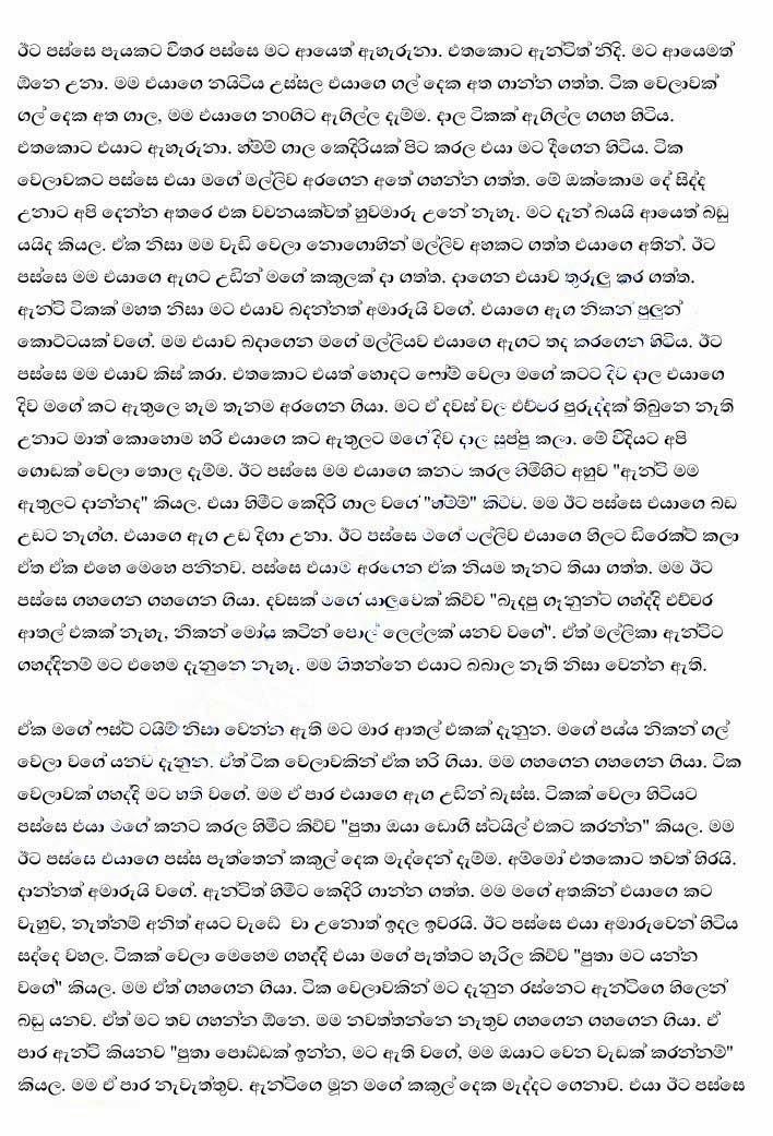 Nimali punchi 03 sinhala wela katha and wala katha stories sinhala