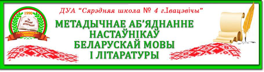 МО учителей белорусского языка и литературы