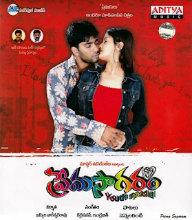 Prema Sagaram  (2011) movie wallpaper{ilovemediafire.blogspot.com}