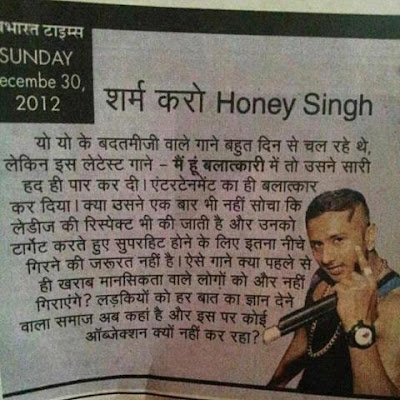 Insult of Honey Singh by Indian Newspaper