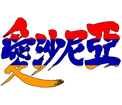 Armenia japanese calligraphy
