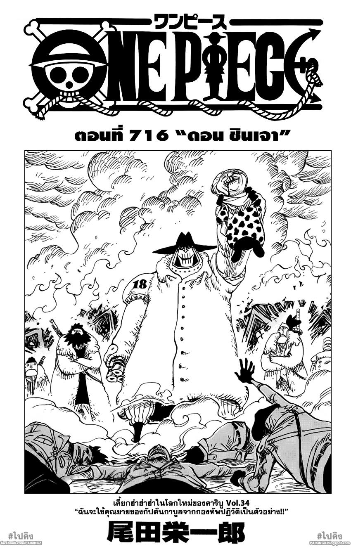 001 One Piece 716   ชินเจา