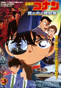 Film Detective Conan: Captured in Her Eyes