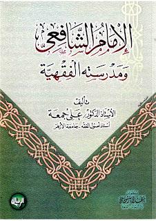 حمل كتاب الإمام الشافعي ومدرسته الفقهية - علي جمعة
