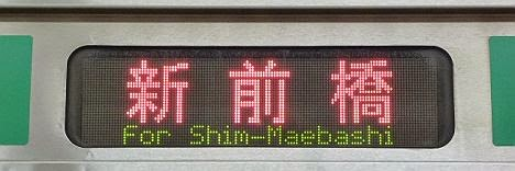 新前橋 E231系