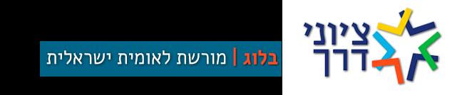 ציוני דרך | מורשת לאומית ישראלית