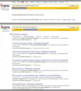 Выдача Яндекса на домен blogspot.ru