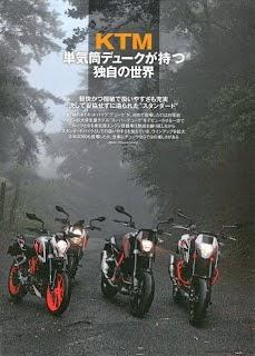 DUKEやKTMの記事が掲載されている雑誌