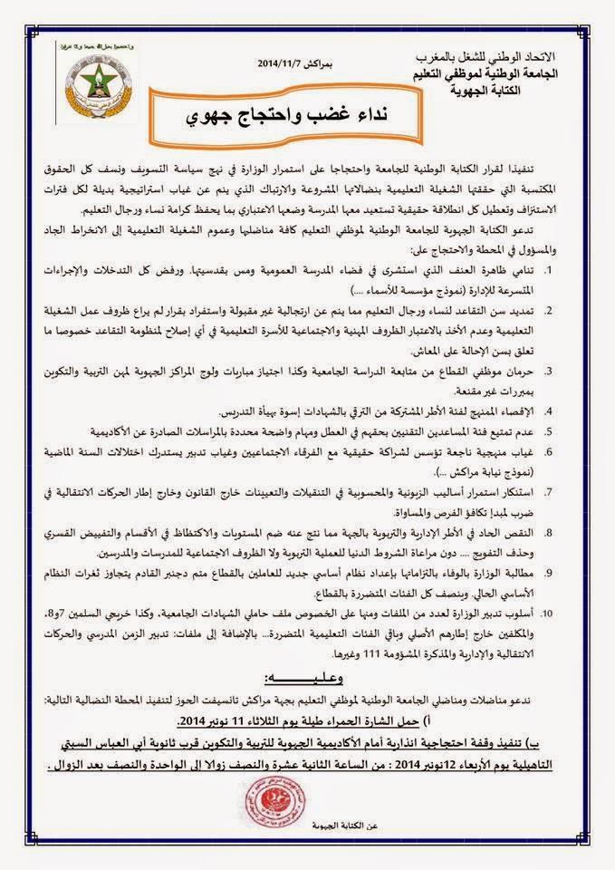 نداء غضب واحتجاج جهوي للجامعة الوطنية لموظفي التعليم بجهة مراكش تانسيفت الحوز