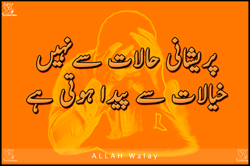 Preshaani Khayalat Sy Paida Hoti Ha - Wallpapers with quotes