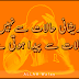Preshani Khayalat Sy Paida Hoti Ha - Wallpapers with quotes