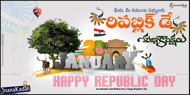 Republicday Greetings in Telugu,26th January, Indian republic day greetings in Telugu, Happy republic day 2016 greetings quotes sayings in Telugu, best Telugu quotes on republic day, Indian flag, india flag, patriatic quotes in Telugu, india back ground, Telugu republicday greetings quotes, jan 26 indian republic day quotes greetings wallpapers speech short essay images desktop designs, indian Army soldiers pictures nice images quotes in Telugu