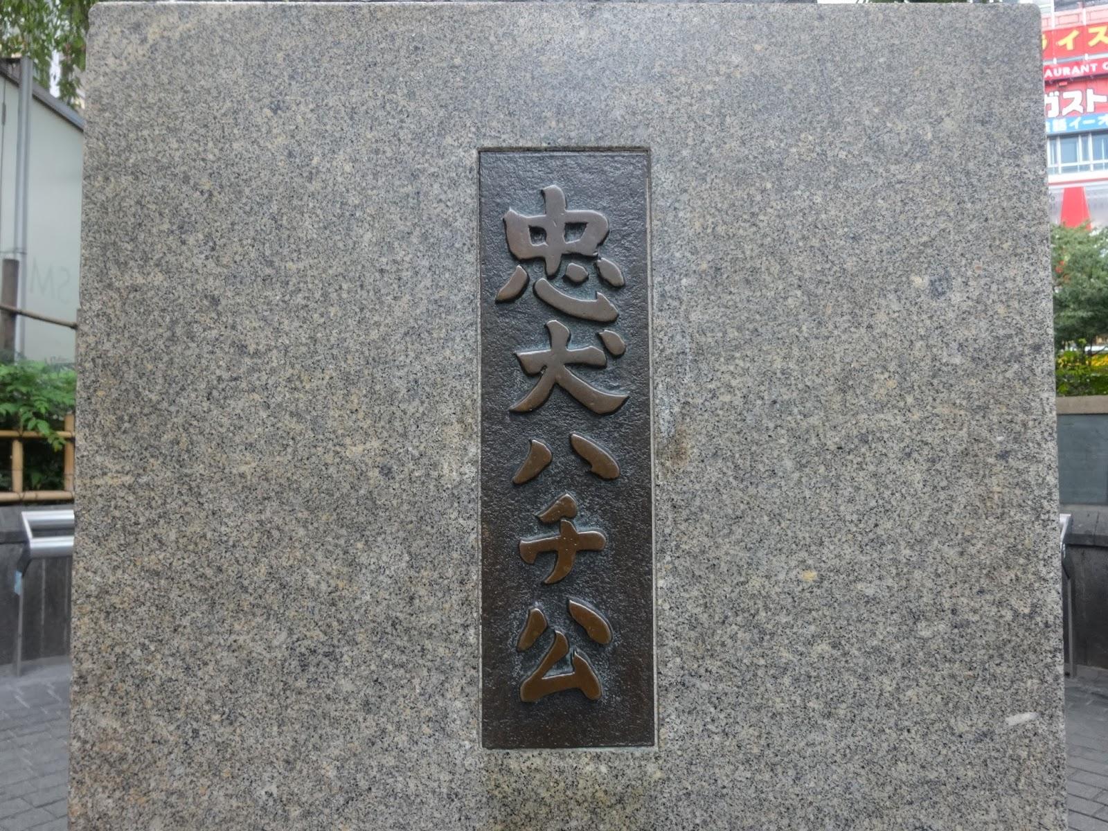 渋谷ハチ公,銅像,表札,名札,銘板〈著作権フリー画像〉Free Stock Photos