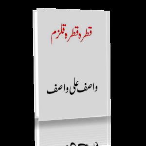 Qatra-Qatra-Qulzam
