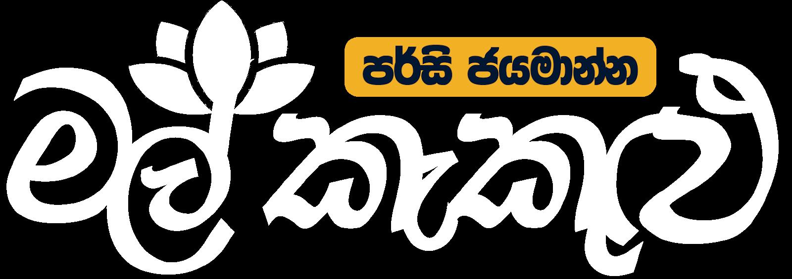 මල් කැකුළු : Malkakulu.com : විශ්වයම ඔබ දෝතට
