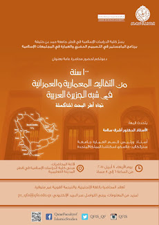 Public Lecture: 100 Years of Architectural and Urban Traditions in the Arabian Peninsula