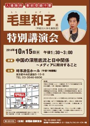 http://www.chosakai.gr.jp/images/top/koenkai2014_mori.pdf