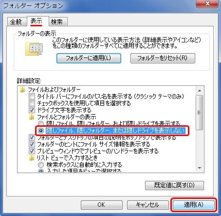 フォルダオプションの[表示]タブから[隠しファイル、隠しフォルダー、または隠しドライブを表示しない]にチェックを入れ、[適用]をクリック