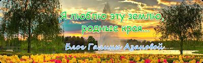 Блог Галины Азановой