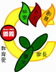 僑義國小學校品牌