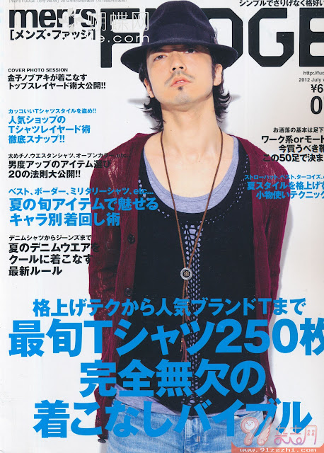men's fudge july 2012 japanese magazine scans
