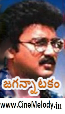 Jagannatakam Telugu Mp3 Songs Free  Download 1991