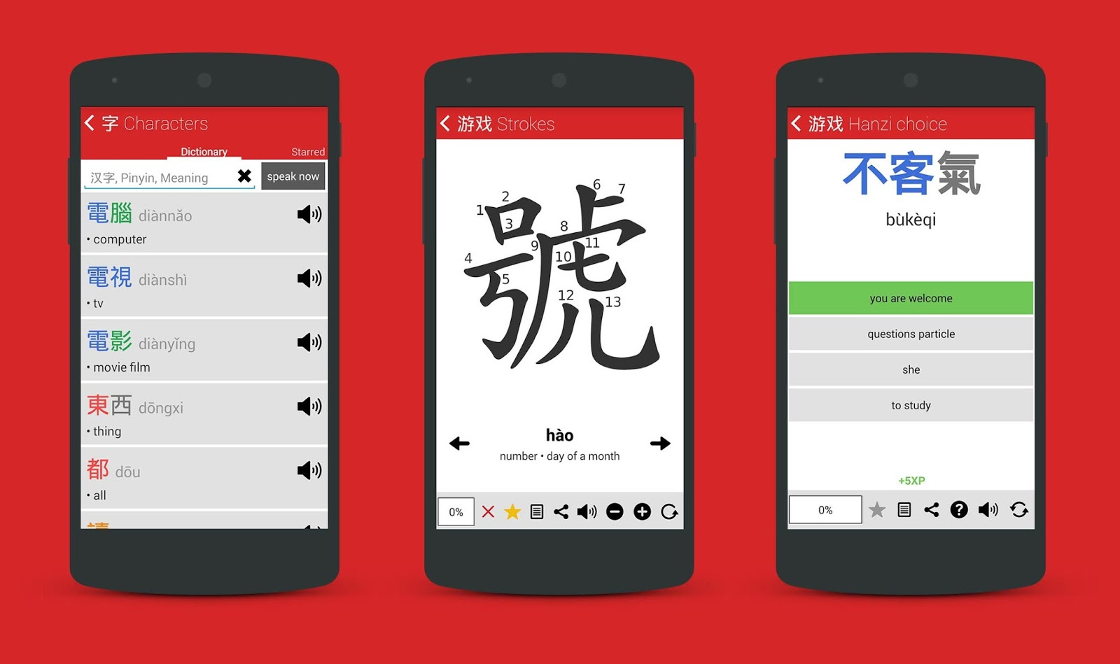 Chinese HSK level 1 app update