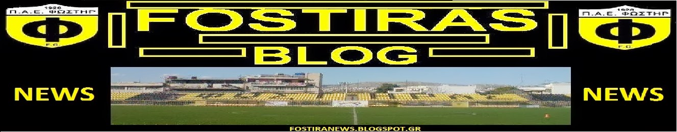 FOSTIRAS - ΦΩΣΤΗΡΑΣ BLOG NEWS