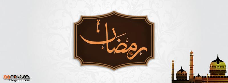 Ramadhan Wallpaper 2012