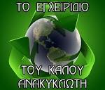 ΤΟ ΕΓΧΕΙΡΙΔΙΟ ΤΟΥ ΚΑΛΟΥ ΑΝΑΚΥΚΛΩΤΗ