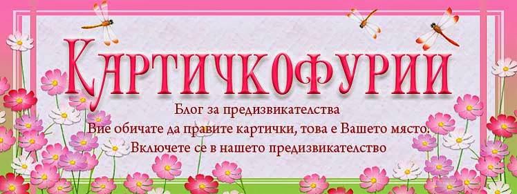 http://cardsaddicted.blogspot.com/