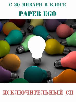http://paper-ego.blogspot.ru/2015/12/blog-post_25.html