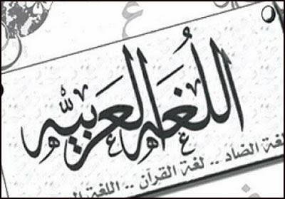 الامتحان الجهوي اللغة العربية والإجتماعيات جهة الرباط الثالثة ثانوي إعدادي   Arabic06