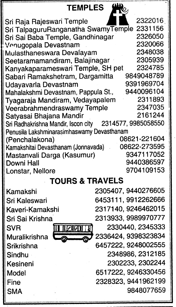 All Colleges information  Best Study Guidelines: Nellore Emergency and Public Service Phone Numbers