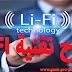 شرح تقنية LiFi