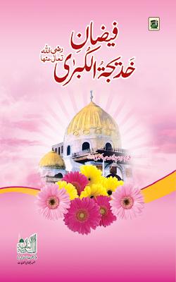 Faizan-E-Khadija-Tul-Kubra Islamic Book