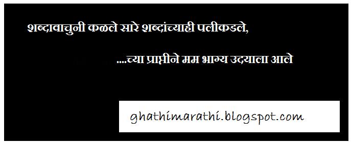 puneri marathi ukhane1