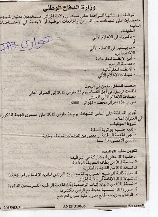 اعلان توظيف و عمل وزارة دفاع وطني مارس 2015