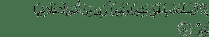 Surat Al-Fathir Ayat 24