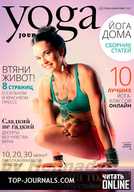 журнал йога торрент скачать - фото 6