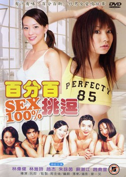 Sex 100% (2005) [No Subs]