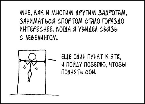 Игрофикация